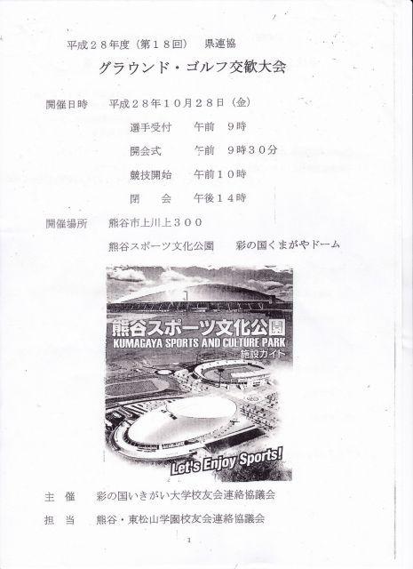 2016-1028県連GG交歓大会 (1)_640.jpg