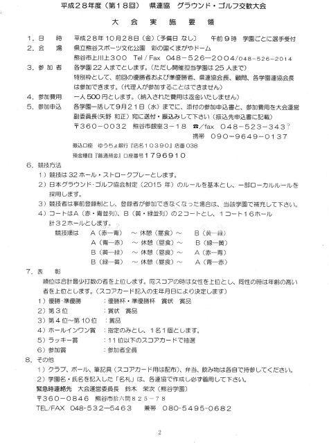 2016-1028県連GG交歓大会 (2)_640.jpg