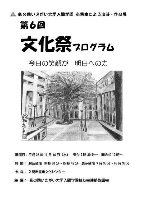 ①②H28年 プログラム 表紙及び式次第・歌詞2016-1010_640.jpg