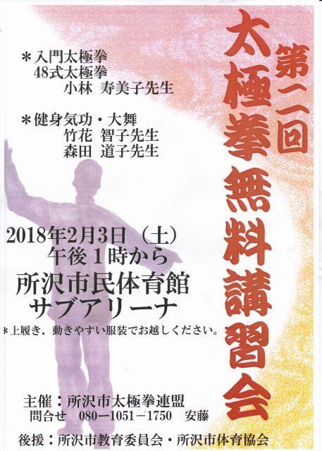 太極拳講習会2018-0203_640.jpg