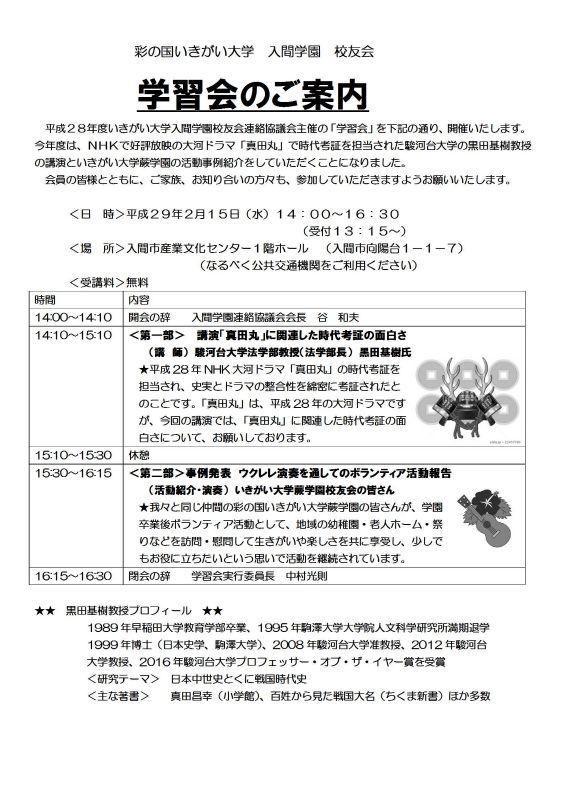 学習会告知チラシ_800.jpg