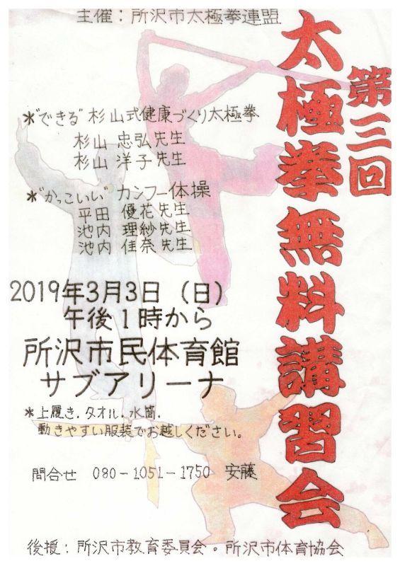 太極拳無料講習会2019-0303-1_800.jpg